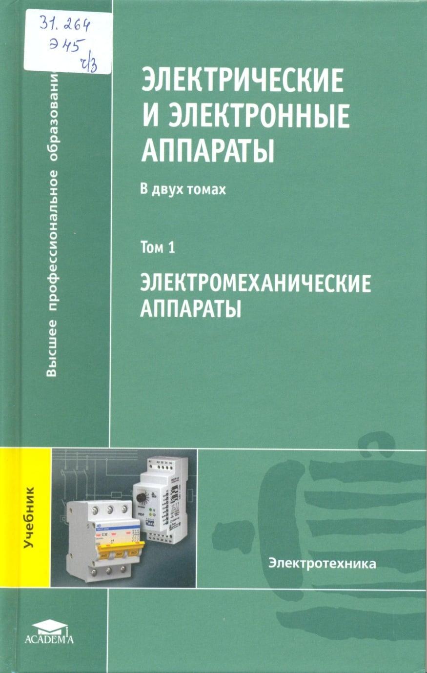 Электрические и электронные аппараты. Учебник и практикум для.